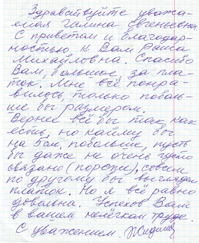 Письмо заказчика с благодарностью за пуховый платок