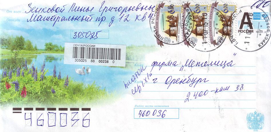 Письмо-заказ на платок серый метровый