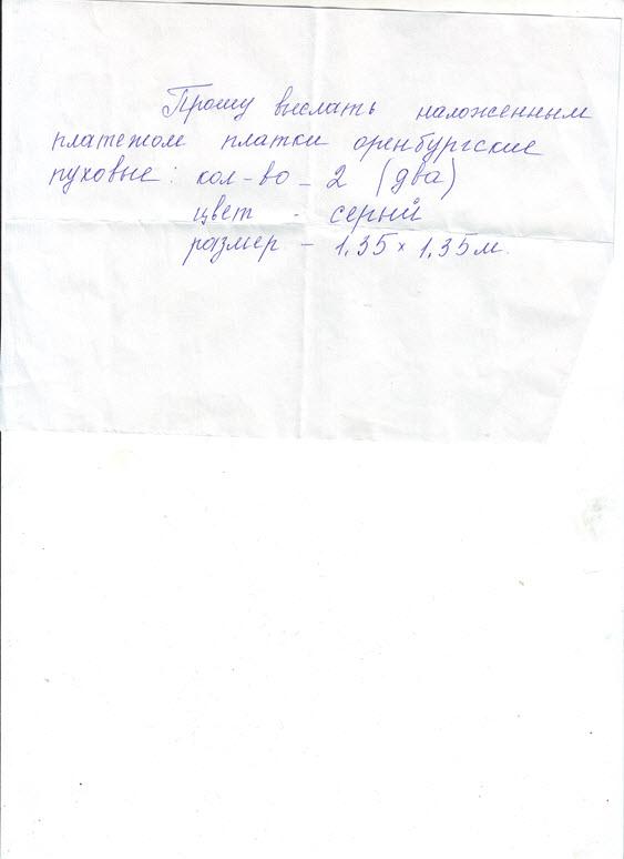 Письмо заказчицы на два пуховых платка