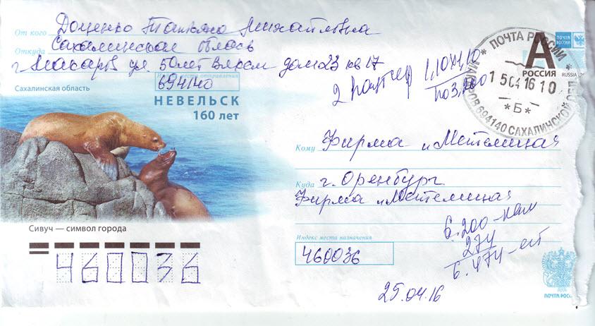 Письмо из Сахалина с заказом двух метровых паутинок серого цвета