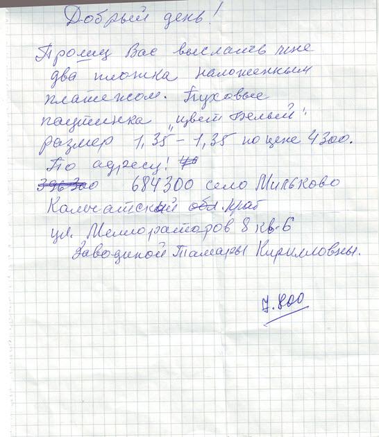 Письмо с заказом на 2 белые пуховые паутинки наложенным платежом