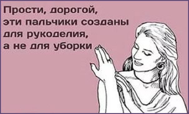 Берегите руки