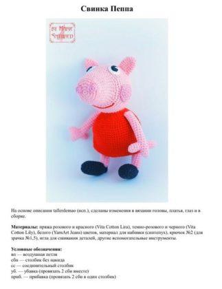 Амигуруми свинка Пеппа