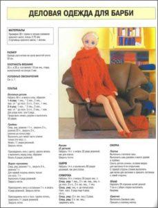 Платье для Барби2