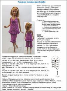 Пижама для Барби