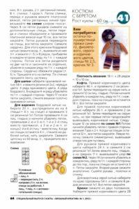 Костюм для куклы 9