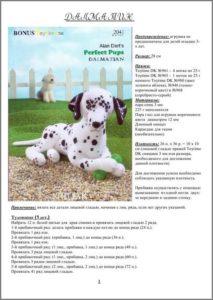 Вязаная собачка долматин