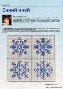 Голубые снежинки