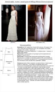 Вечернее платье для невесты