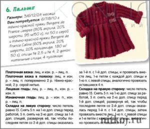 Пальто для малышки3