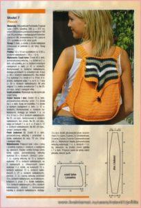 Оранжевый рюкзак