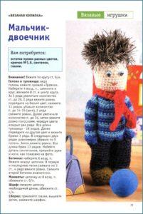 Кукла школьник