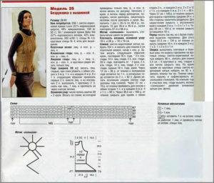 Женский жилет2
