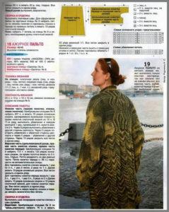 Пальто на осень3