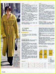 Жёлтое пальто3