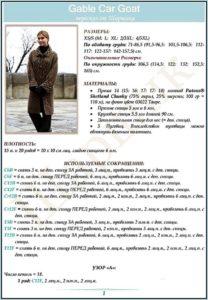 Вязаное пальто3