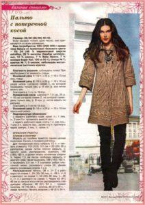 Стильное пальто3