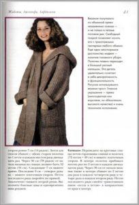 Пальто с капюшоном3