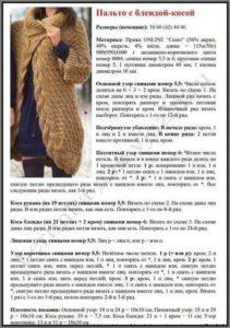 Пальто на девушке2