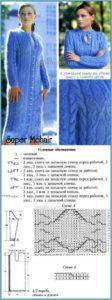 Голубое пальто3