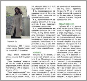 Вязаное пальто2