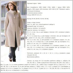 Светлое пальто2