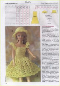 Жёлтый наряд