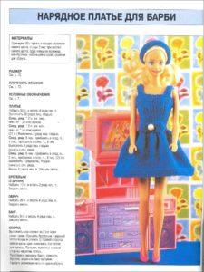 Барби в синем платье
