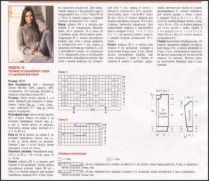 Модный свитер2