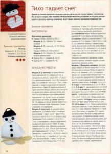 Прихватка снеговик3