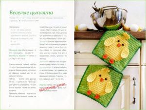Прихватки для кухни 6