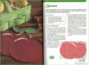 Прихватка ягодка4