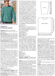 Бирюзовый свитер4