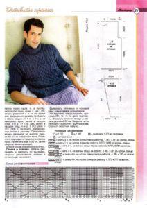 Уютный свитер3