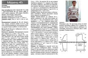 Жаккардовый свитер5