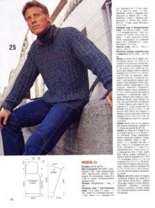 Тёплый свитер7