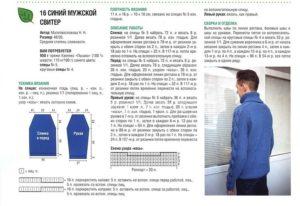Шерстяной свитер5