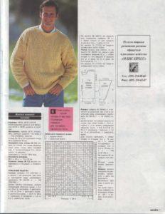 Жёлтый свитер4
