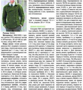 Зелёная кофта6
