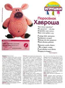 Розовый поросёнок3