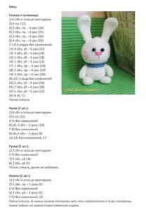 Амигуруми кролик5