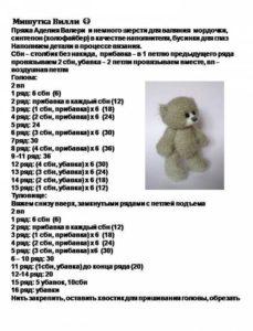 Амигуруми мишка6