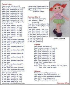 Кукла амигуруми5