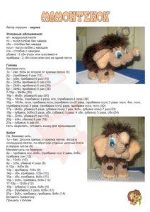 Амигуруми мамонтёнок
