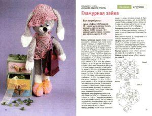 Амигуруми заяц 4