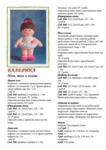 Куколка амигуруми5