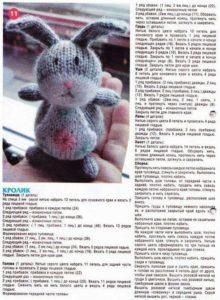 Амигуруми кролик6