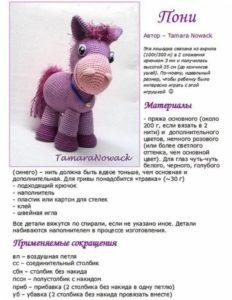 Амигуруми пони
