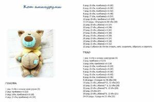 Кот амигуруми6
