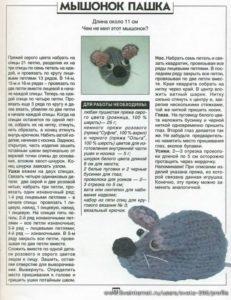 Мышонок спицами